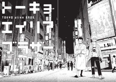 Ça ferait un bon film : Tokyo Alien Bros
